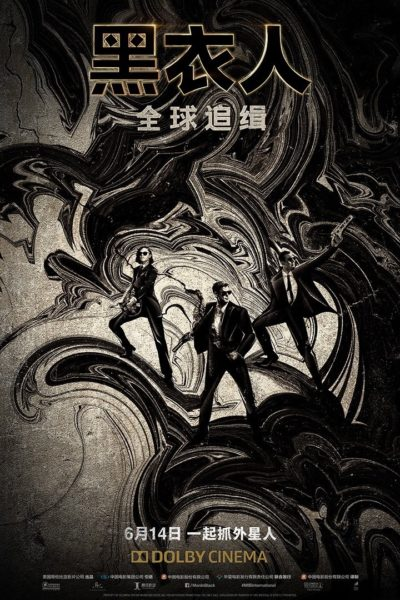 Dolby Cinema Chinese Poster